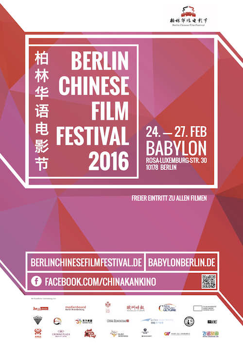 Berlin Chinese Film Festival